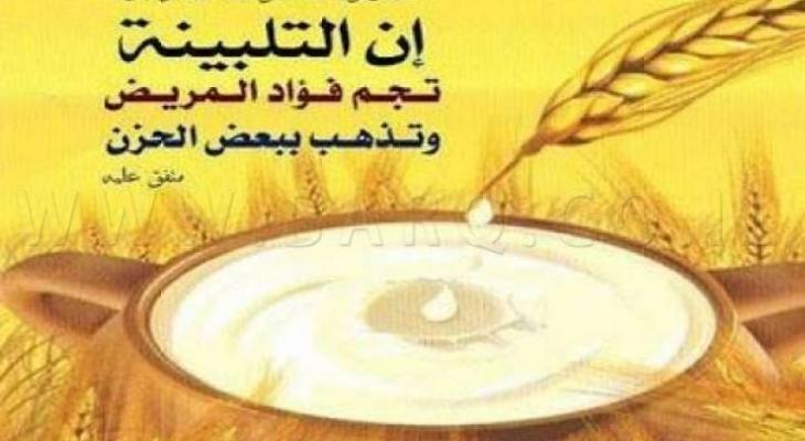 """ما هي وصفة """"التلبينة"""" التي أوصى بها النبي صلى الله عليه وسلم ؟!"""