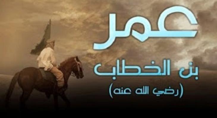 """لماذا استغرق """" عمر بن الخطاب """" 12عاما لحفظ سورة البقرة"""