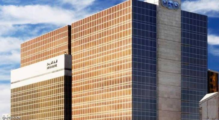 """""""البنك العربي"""" يعلن أرباح النصف الأول من 2019"""