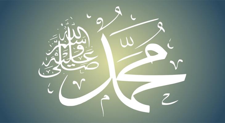 """كيف كان """"النبي"""" عليه الصَّلاة والسَّلام يعالج الألم؟"""