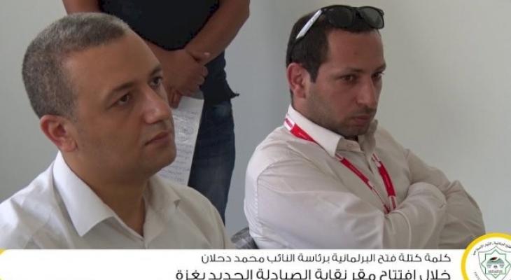 افتتاح نقابة الصيادلة مقرها الجديد بغزة