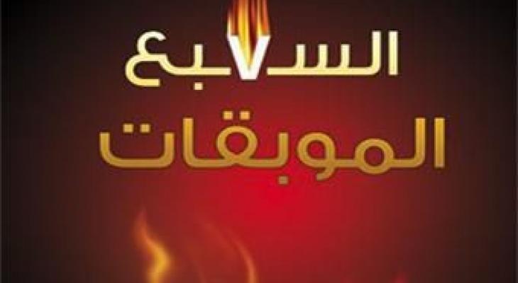 """السبع الموبقات التي حذر منها """"النبي """"صلى الله عليه وسلم"""