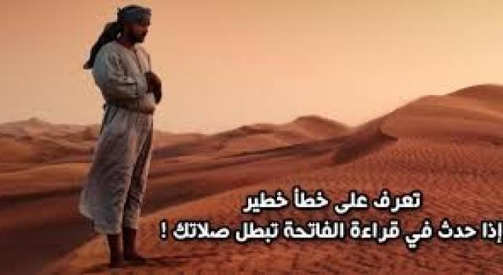 """بالفيديو : خطأ خطير في قراءة """"سورة الفاتحة"""" قد يبطل الصلاة!"""