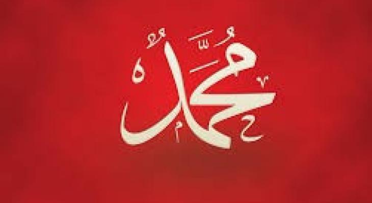 """لأول مرة: """"محمد"""" بين الأسماء الأكثر شعبية في """"أميركا"""""""
