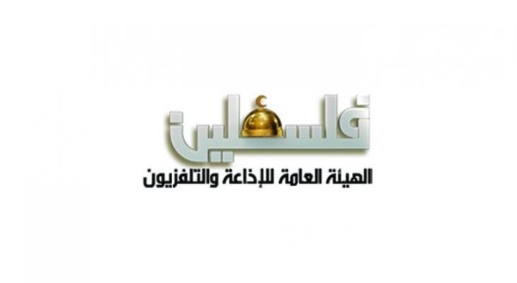 الهيئة العامة للإذاعة والتلفزيون.