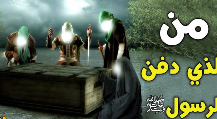 شاهدوا: لحظات مؤثرة جداً من الذي دفن الرسول ﷺ ؟ ولماذا تأخر دفن النبي ؟ وما هي اخر كلمة قالها قبل الوفاه؟