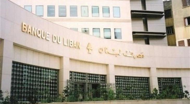 """مصرف """"لبنان"""" المركزي يطلب صلاحيات استثنائية من """"الحكومة"""""""