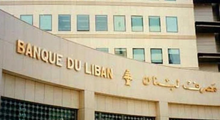 """وزير المالية """"اللبناني"""" يطلب من """"البنوك"""" خفض أسعار الفائدة"""