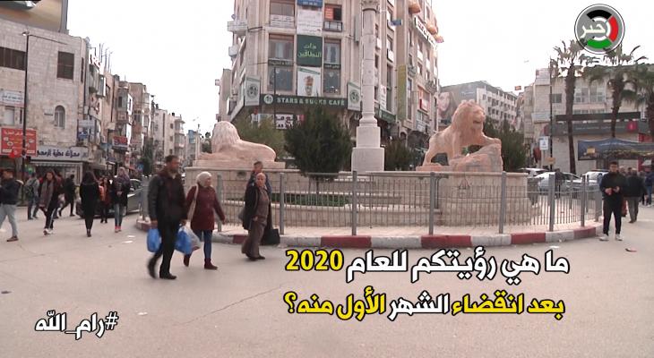 شاهد بالفيديو: آراء الفلسطينيين في رام الله بالعام 2020 بعد انقضاء الشهر الأول منه!