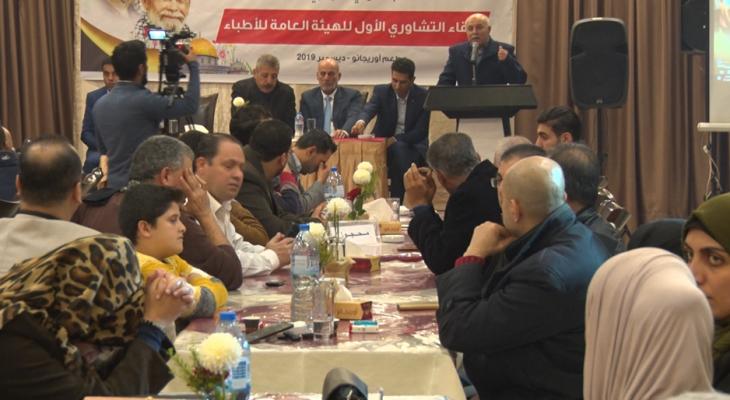 المكتب الحركي المركزي للأطباء في حركة فتح بساحة غزة
