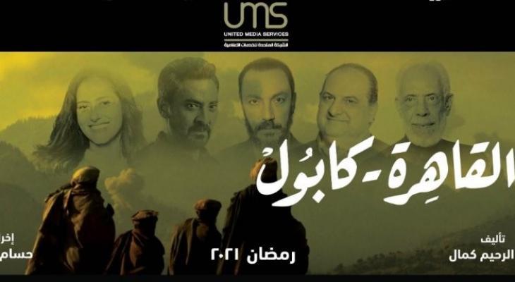 """شاهد: عرض مسلسل """"القاهرة كابول"""" فى رمضان 2021"""
