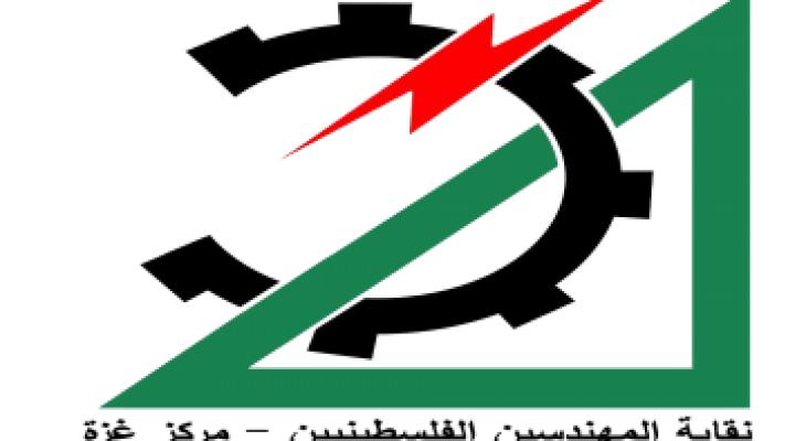 نقابة المهندسين بمحافظات غزة