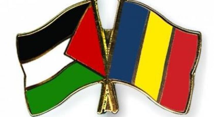 فلسطين ورومانيا