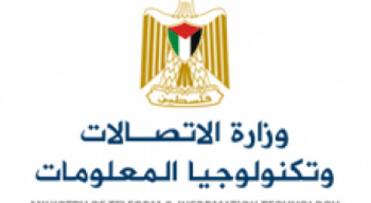 """الاتصالات تستنكر قرار منح شركة """"إسرائيلية"""" ترخيصًا للعمل في الضفة المحتلة"""