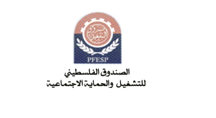 """""""الصندوق الفلسطيني"""" يعلن عن توفر فرص تشغيل مؤقت بغزة"""