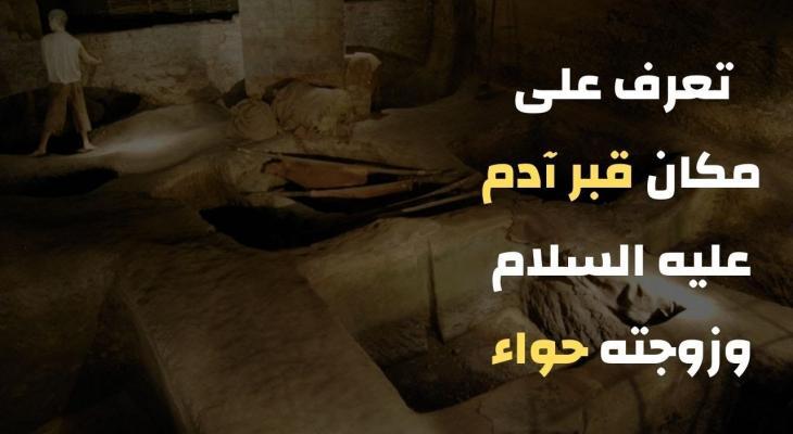"""بالفيديو: تعرف على مكان قبر سيدنا """"آدم"""" عليه السلام وزوجته حواء"""