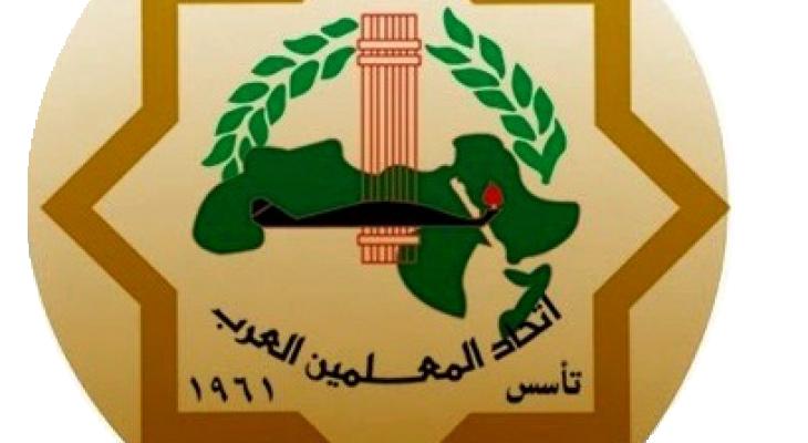 اتحاد المعلمين العرب