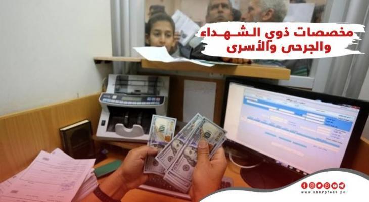 مخصصات الشهداء والجرحى غزة