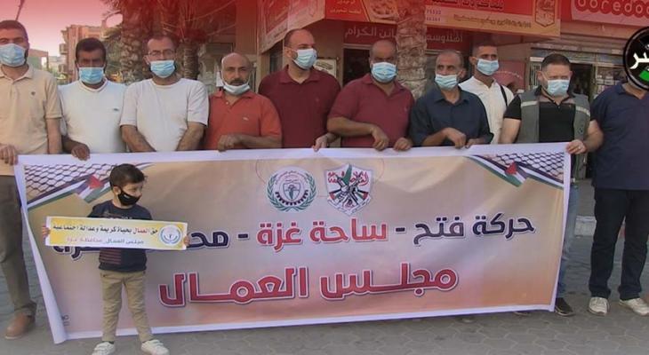 شاهد: وقفة رافضة لللتمييز بين عمال غزّة والضفة في صرف مساعدات صندوق وقفة عز