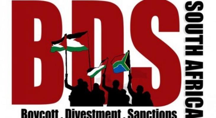 حركة مقاطعة إسرائيل.jpg