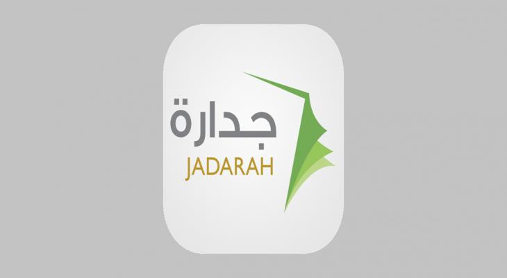 موقع جدارة الوظائف الادارية 1442 تسجيل جديد وطريقة الدخول وكالة خبر الفلسطينية للصحافة
