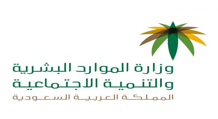 ما هو نظام العمل السعودي الجديد 2021 Pdf وكالة خبر الفلسطينية للصحافة