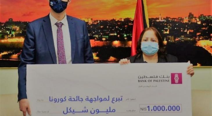 بنك فلسطين يتبرع لوزارة الصحة