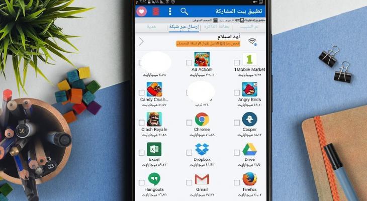 تنزيل تطبيق بيت المشاركة اخر اصدار مجانا للايفون