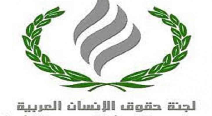 لجنة حقوق الإنسان العربية تُنظم مؤتمرًا حول آفاق عملها المستقبلي