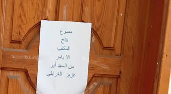 شاهد: مقر مؤسسة رعاية أسر الشهداء بغزّة مغلق بسبب عدم تسديد قيمة الإيجار.. والمؤسسة ترد!!