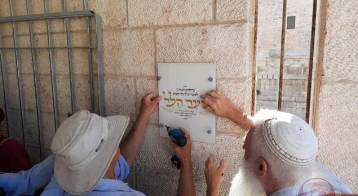 مستوطنون يضعون لافتة عند باب المغاربة بالقدس