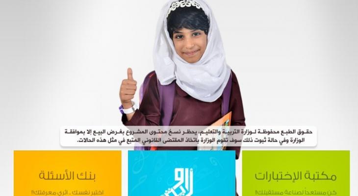 نتائج الطلاب 2021 من البوابة التعليمية في سلطنة عمان