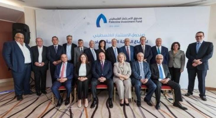 الهيئة العامة لصندوق الاستثمار الفلسطيني تعقد اجتماعها السنوي