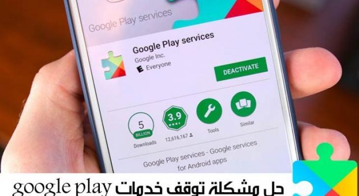 حل مشكلة يستمر التطبيق خدمات google play في التوقف