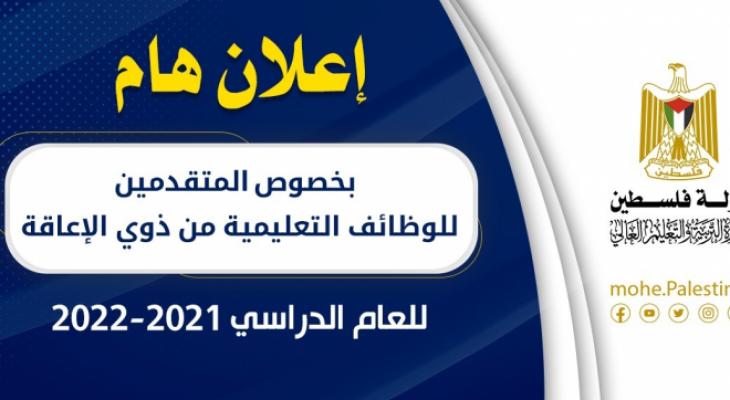 تعليم غزة يُصدر إعلاناً مهماً بخصوص المتقدمين للوظائف التعليمية للعام 2021-2022