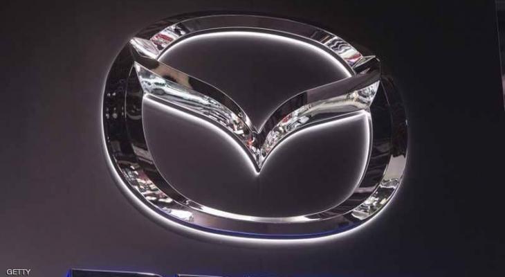 """شركة """"مازدا"""" تسحب أكثر من ربع مليون """"سيارة"""" بسبب خلل في عجلة القيادة"""