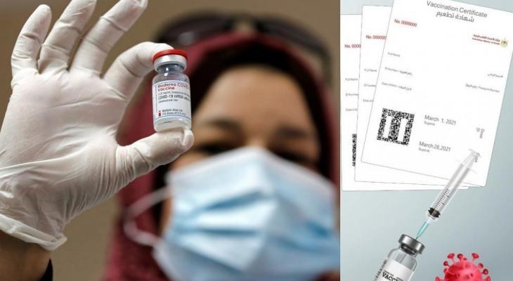 تطعيم المسافرين