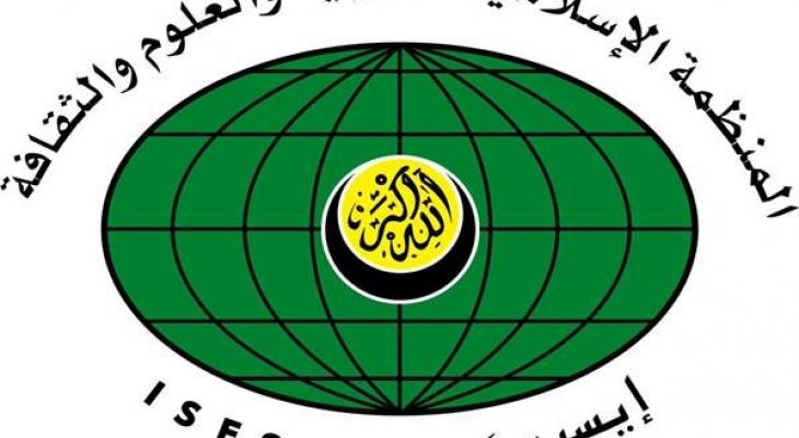 منظمة العالم الإسلامي للتربية والعلوم والثقافة إيسيسكو.jpg