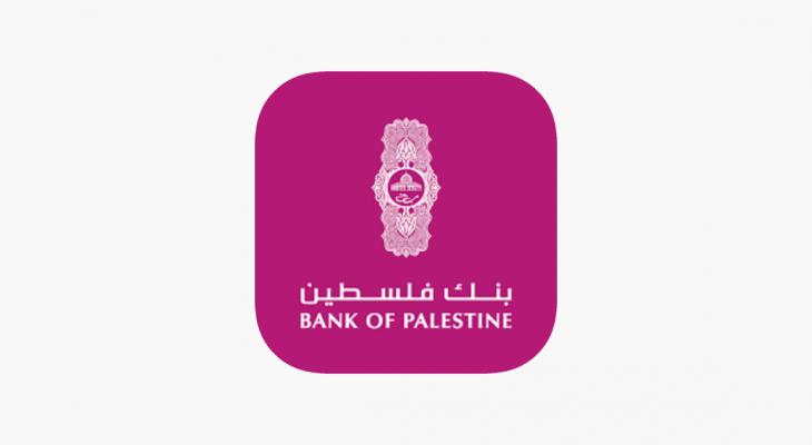 """مجموعة """"بنك فلسطين"""" تحقق أرباحاً بقيمة 29 مليون دولار"""