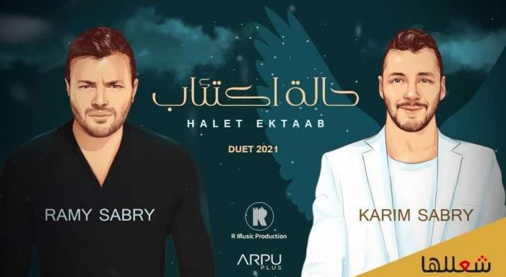 """رامي صبري يطرح أغنية """"حالة اكتئاب"""" مع شقيقه الراحل"""