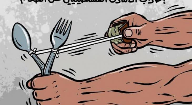 الاسرى المضربين عن الطعام