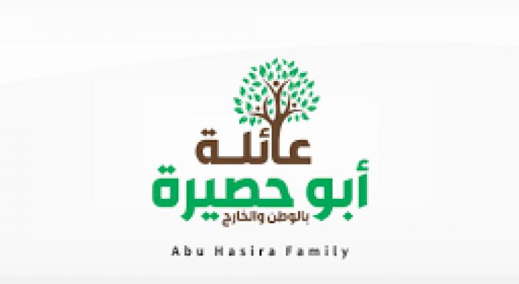 عائلة أبو حصيرة