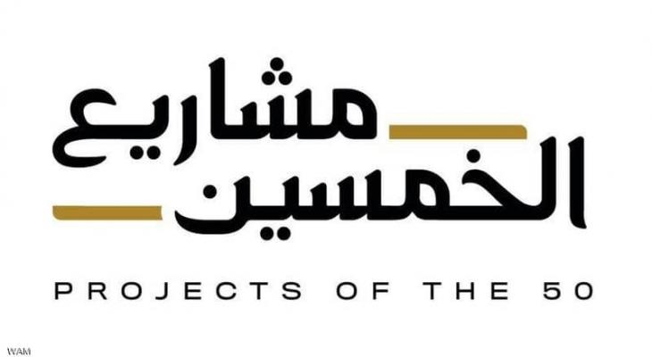 """الإمارات: الكشف عن الحزمة الثانية من """"مشاريع الخمسين"""""""