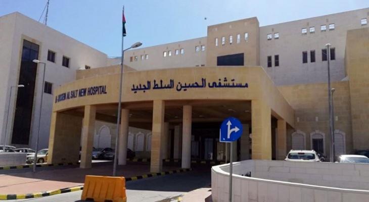 مستشفى الحسين في مدينة السلط بالأردن