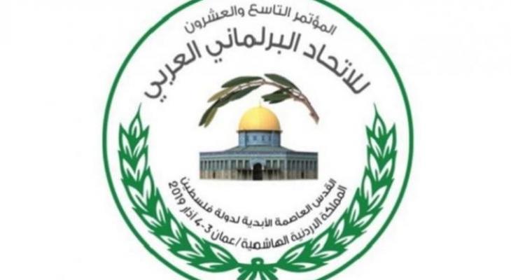 الاتحاد البرلماني العربي.jpg