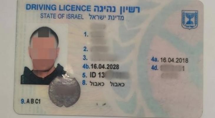 رخصة قيادة اسرائيلية