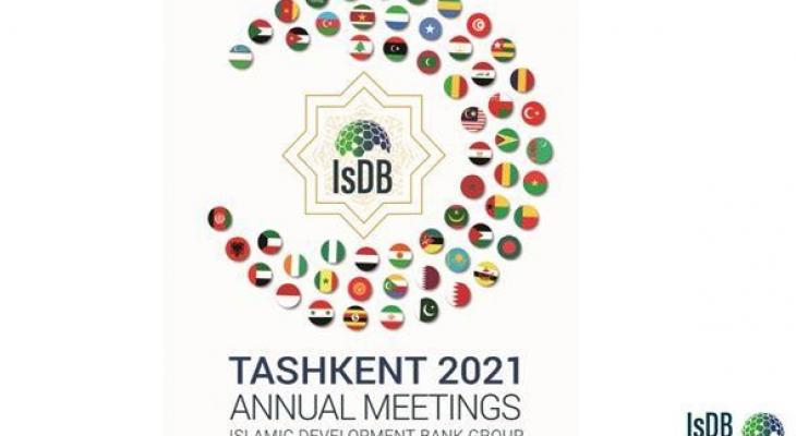 الاجتماع السنوي لمجموعة البنك الإسلامي للتنمية