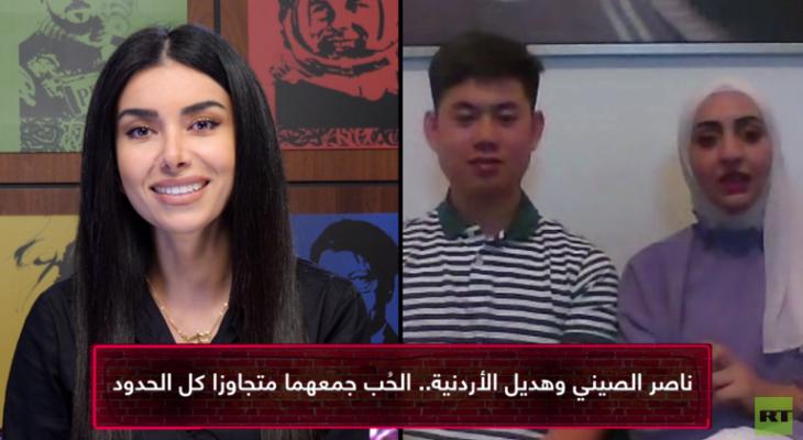 """بالفيديو: """"عائلة وانغ"""".. تجربة زواج بين أردنية وصيني"""