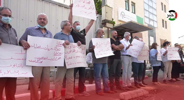 وقفة أمام مجمع المحاكم في رام الله رفضاً لاعتقال ومحاكمة الحراكيين