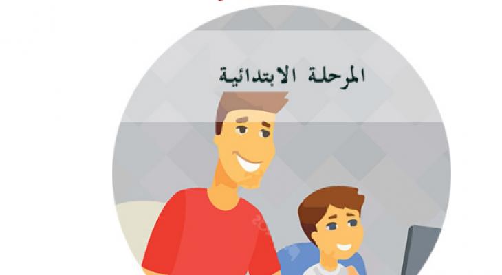 الترسيم عن بعد بشأن التسجيل بالمدارس الاعدادية وكذلك الابتدائية 2021 2022 في تونس